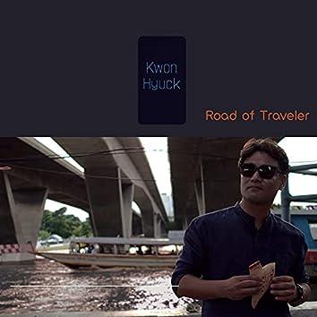 여행자의 길