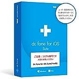 Wondershare Dr.Fone for iOS Suite(Mac版)スマホのトラブルを簡単に解決! 永久ライセンス|ワンダーシェアー