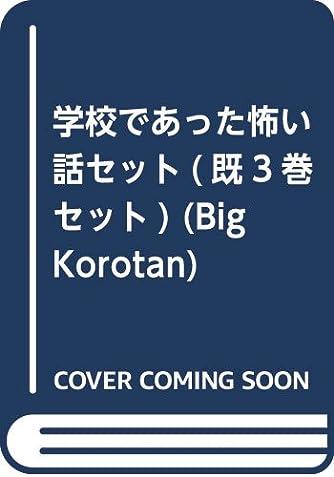 学校であった怖い話セット(既3巻セット) (Big Korotan)