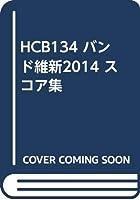 HCB134 バンド維新2014 スコア集