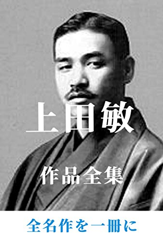 上田 敏 作品全集
