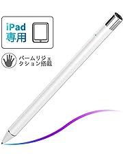 【パームリジェクション搭載】Adrawpen iPadタッチペン USB充電式 ペンシル 1.0mm極細 スタイラスペン 電源自動オフ 磁気スイッチ機能 高感度 樹脂製 耐摩耗性 耐久性 軽量 デジタルペン メモ書き 文字入力 ゲーム用 お絵かき用等に対応 ホワイト
