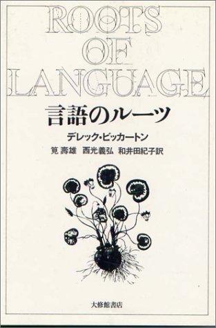 言語のルーツ