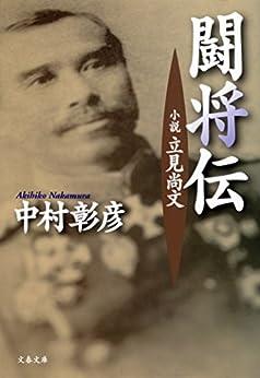 [中村彰彦]の小説 立見尚文 闘将伝 (文春文庫)