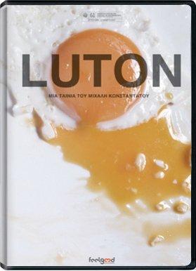 Luton (Greek Movie)