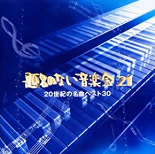 題名のない音楽会21〜20世紀の名曲ベスト30〜