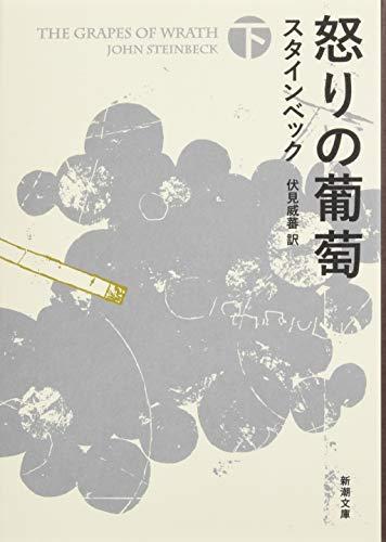 怒りの葡萄(下) (新潮文庫)