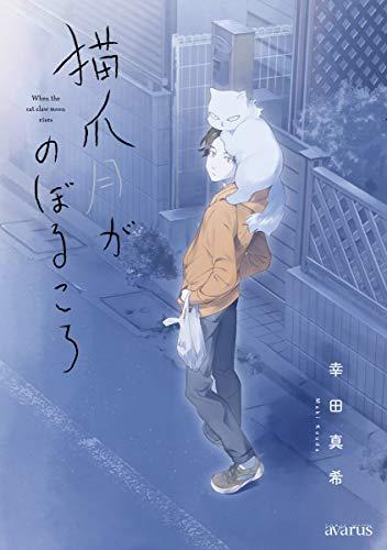 猫爪月がのぼるころ (マッグガーデンコミックスavarusシリーズ)