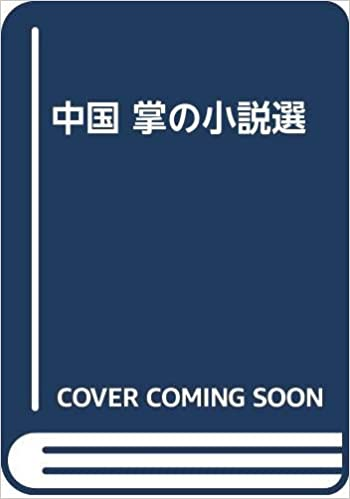 中国 掌の小説選
