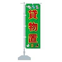 貸物置 のぼり旗 サイズ選べます(ショート60x150cm 左チチ)