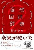 妄想国語辞典2 (扶桑社BOOKS)