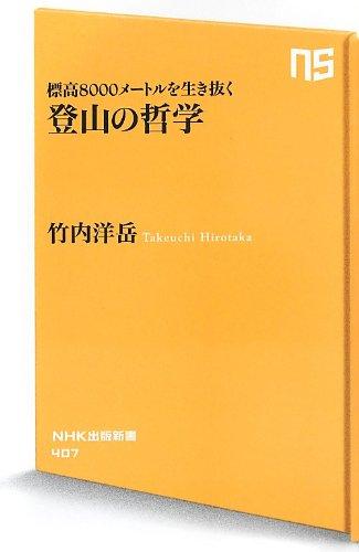 登山の哲学 (NHK出版新書)