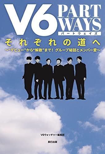 V6 それぞれの道へ ―PART WAYS―