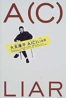 大友康平 A(C)LIAR