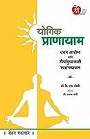 Yogic Pranayam Uttam Aarogyacha Naisargik Marg