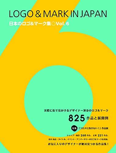 日本のロゴ&マーク集 vol.6