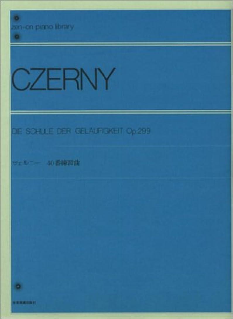 フォアマン滑りやすい関係ないツェルニー40番練習曲  全音ピアノライブラリー