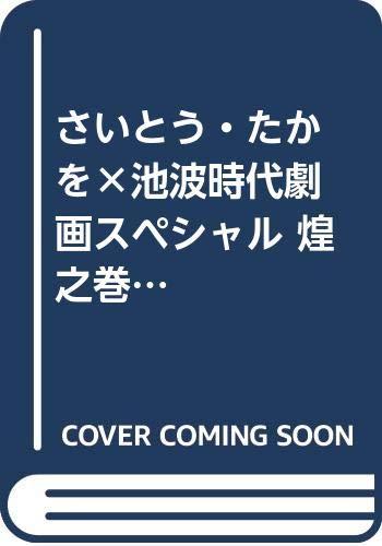 [画像:さいとう・たかを×池波時代劇画スペシャル 煌之巻 2020年9月号[雑誌]:コミック乱ツインズ増刊]
