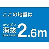 TRUSCO(トラスコ) 海抜ステッカー 2.6m (2枚入) TKBS-26