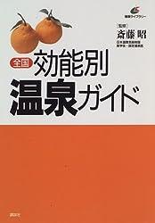 効能別温泉ガイド-amazon