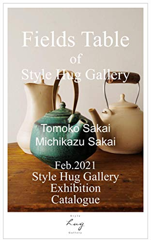 Fields Table of Style Hug Gallery Catalogue Feb 2021 (Japanese Edition)