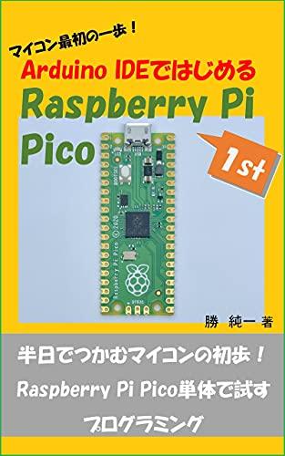 マイコンはじめの一歩! Arduino IDEではじめるRaspberry Pi Pico: 1st