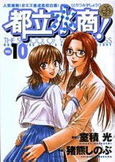 都立水商! 10 (ヤングサンデーコミックス)