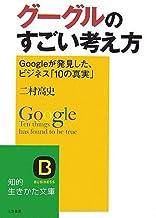 グーグルのすごい考え方―Googleが発見した、ビジネス「10の真実」 (知的生きかた文庫)