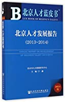 北京人才蓝皮书:北京人才发展报告(2013-2014)