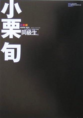 同級生。 (青のフォトエッセイシリーズ-PERSONART-)