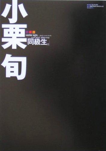 同級生。 (青のフォトエッセイシリーズ-PERSONART-)の詳細を見る