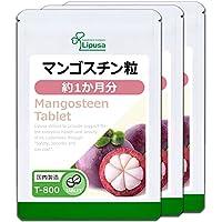 【リプサ公式】 マンゴスチン粒 約1か月分×3袋 T-800-3 ポリフェノール サプリメント