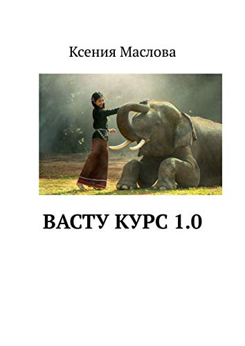 Васту Курс1.0 (Russian Edition)