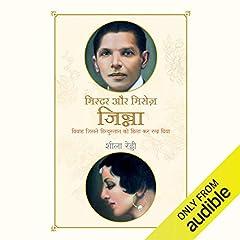 Mr & Mrs Jinnah (Hindi Edition)