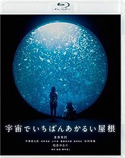 宇宙でいちばんあかるい屋根 [Blu-ray]