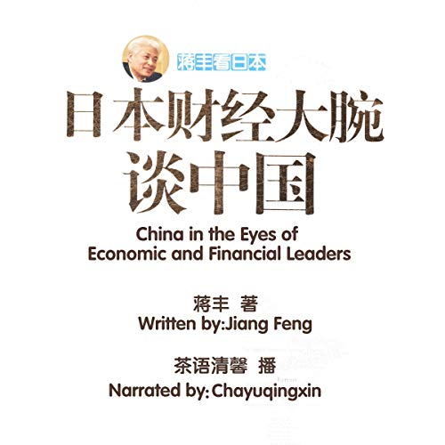 蒋丰看日本:日本财经大腕谈中国 - 蔣豐看日本:日本財經大腕談中國 [China in the Eyes of Economic and Financial Leaders] audiobook cover art