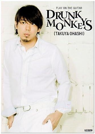 ギター弾き語り 大橋卓弥 Drunk Monkeys