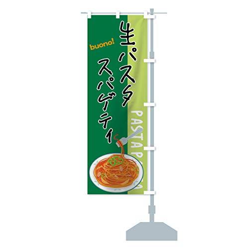 生パスタ のぼり旗 サイズ選べます(ショート60x150cm 右チチ)