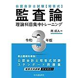 公認会計士試験 短答式 監査論<令和3年版> (公認会計士試験〈短答式〉)