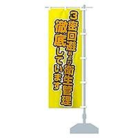 3密回避および衛生管理徹底しています のぼり旗 サイズ選べます(ジャンボ90x270cm 右チチ)