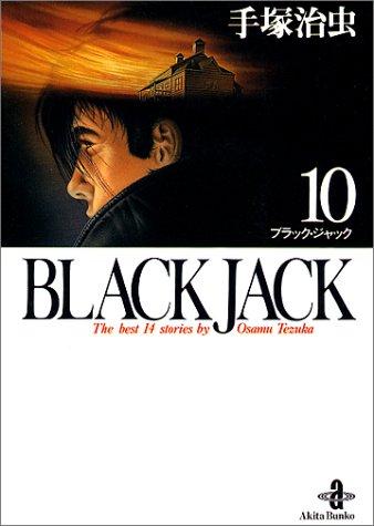 Black Jack―The best 14stories by Osamu Tezuka (10) (秋田文庫)