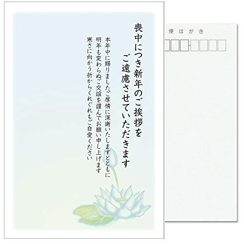 《私製 10枚》喪中はがき(No.K814)《切手なし/裏面印刷済み/郵便枠グレー》