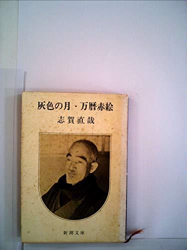 灰色の月/万暦赤絵 (新潮文庫 し 1-6)