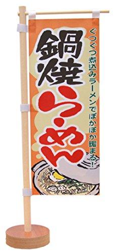 Wukong Direct Japonais Sushi Bar Drapeau Symbole Signe Drapeau Japonais Restaurant Table Décoration, A9