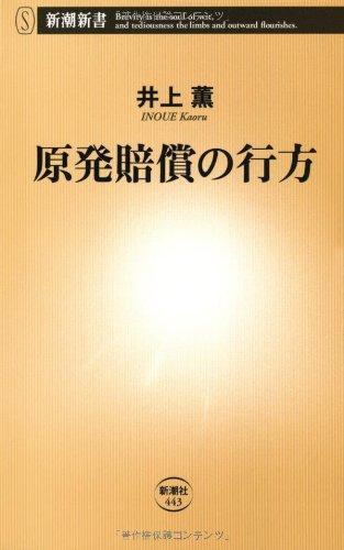 原発賠償の行方 (新潮新書)の詳細を見る
