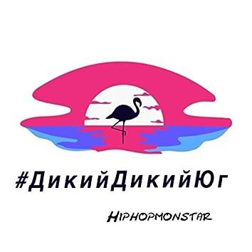 #ДикийДикийЮг (feat. Valzar & Дженвари)