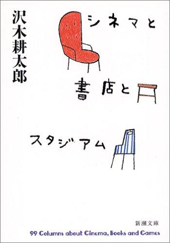 シネマと書店とスタジアム (新潮文庫)