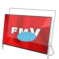 2枚 VacFun ブルーライトカット フィルム , 富士通 23.8インチ デスクトップパソコン FMV ESPRIMO FH77 / D1 FMVF77D1B FUJITSU 向けの ブルーライトカットフィルム 保護フィルム 液晶保護フィルム(非 ガラスフィルム 強化ガラス ガラス )