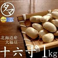 北海道産A級品 十六寸・大福豆 1000g
