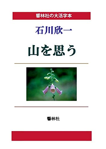 【大活字本】石川欣一「山を思う」 (響林社の大活字本シリーズ)
